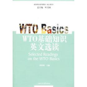 商务英语系列教材:WTO基础知识英文选读