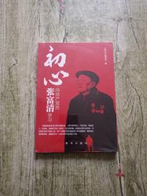 初心:向共产党员张富清学习【全新未拆封】.