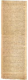 敦煌遗书 大英博物馆 S4455莫高窟 手稿。纸本大小28*80厘米。宣纸原色仿真。微喷