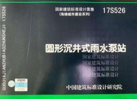 国家建筑标准设计图集 17S526 圆形沉井式雨水泵站 9787518207343 中机国际工程设计研究院有限责任公司 中国计划出版社