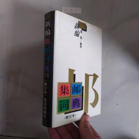 《新编集邮词典》修订版