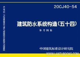 国家建筑标准设计图集 20CJ40-54 建筑防水系统构造(五十四) 9787518212484 中国建筑标准设计研究院有限公司 北方万宝力防水防腐技术开发有限公司 中国计划出版社
