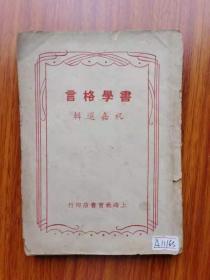 A11165《书学格言》民国旧书
