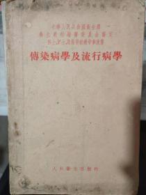 中华人民共和国卫生部 卫生教材编审委员会审定 医士、护士、助产学校参政书《传染病学及流行病学》