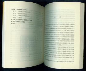 《古书画鉴定法》4幅彩图69幅黑白图