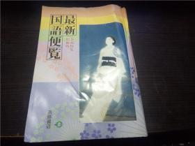 最新国语便览 卷头特集 增补版 浜岛书店编辑部 2003年 16开平装 原版日本日文 图片实拍