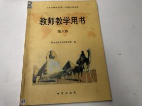 九年义务教育五年制、六年制小学社会课教师教学用书第六册