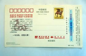2002年有奖明信片  企业金卡
