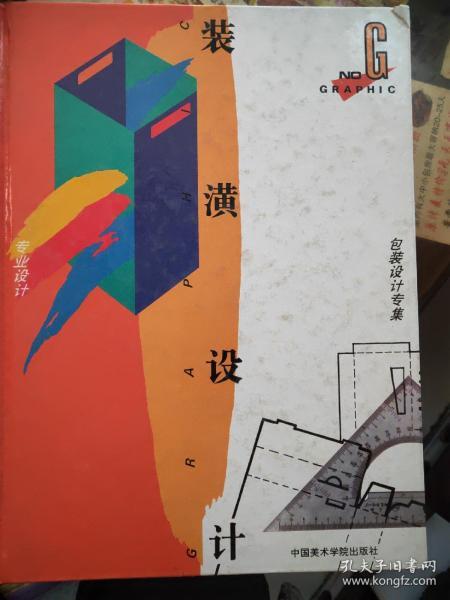 装潢设计 专业设计·包装设计专集