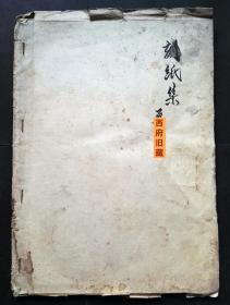 文革时期的特色刻纸集,里面有剪纸刻纸80多件,毛主席像、红卫兵、串联长征队等等,内容非常精彩,后边还有补图