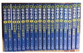 哆啦A梦 (经典套装版,单行本18册全套合售)