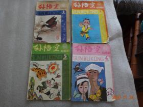 孙悟空(美术电影画刊)1983年第1.2.4.5期(有装订孔)共4册【207】