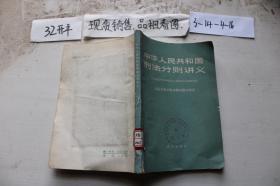 中华人民共和国刑法分则讲义