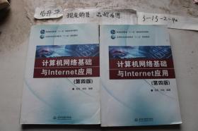 计算机网络基础与Internet应用(第四版) 单本销售