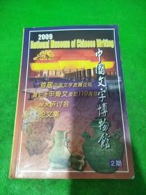 中国文字博物馆2009/2