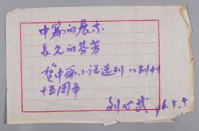 著名作家、红学研究家 刘心武 1996年 贺《中篇小说》创刊十五周年题词一件HXTX320220