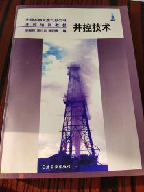 中国石油天然气总公司井控培训教材:井控技术