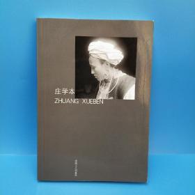 庄学本:中国摄影家丛书(一版一印3000册)