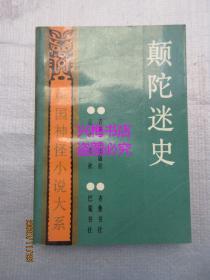 颠陀迷史、魔影仙踪 2本合售——中国神怪小说大系·济公全书卷