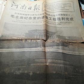 河南日报 1977.5.26 毛主席纪念堂的建筑工程胜利完成【只有2版】
