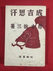成吉思汗 日文版【民国康德八年】