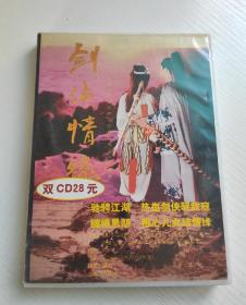 游戏光盘 剑侠情缘一代DOS版