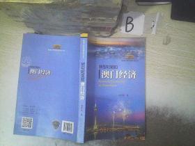 转型时期的澳门经济(暨南大学港澳研究丛书)