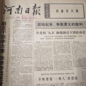 河南日报1973年4月份全(文革报纸)合订本