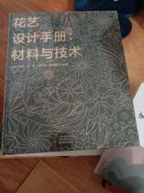 花艺 设计手册:材料与技术