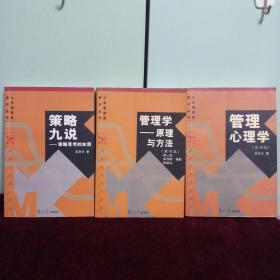 管理学——原理与方法(第四版)、策略九说——策略思考的本质、管理心理学(第四版),正版图书三本合售