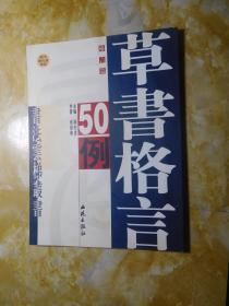 草书格言50例