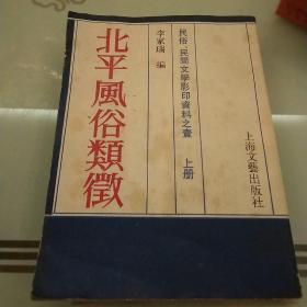 北平风俗类征(民俗、民间文学影印资料之一)(上册)