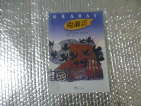 鬼磨坊:大幻想文学
