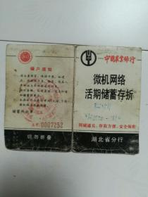中国农业银行微机网络活期储蓄存折(本网首现)
