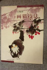 王纯祥画猫技法