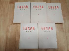 毛泽东选集全五卷 文革无删减原版全五卷 毛泽东选集1-5卷 66版1-4卷加77版第五卷