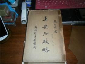 王安石政略(民国26年初版)