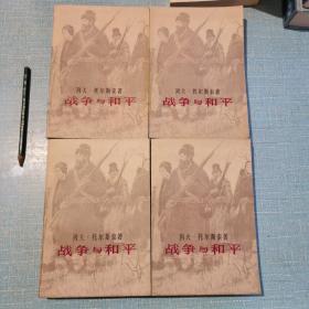 战争与和平(1-4)上海译文出版社