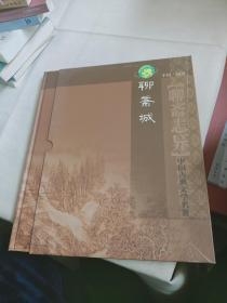 中国.淄博.聊斋城(邮票册)