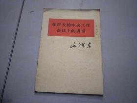 毛泽东  在扩大的中央工作会议上的讲话.