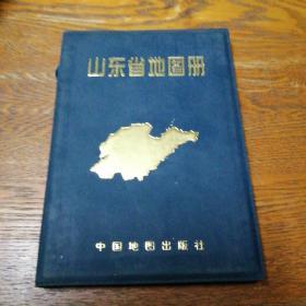 中国分省系列地图册:山东省地图册