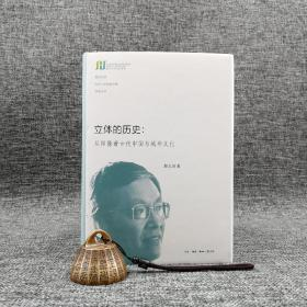 绝版| 立体的历史:从图像看古代中国与域外文化(精装)