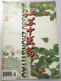 江苏中医药2003年第24卷第五期