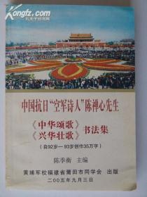 中国抗日空军诗人陈禅心书法集  陈季衡签赠 (盖有陈禅心和陈季衡印章)