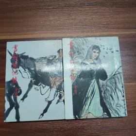 繁体武侠小说-书剑恩仇录-金庸-上下册