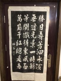 刘庸书法拓片