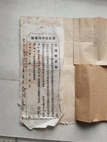 民国二十年定海县政府代征置产捐收据(共七张包括六份毛笔写件详情请看图)