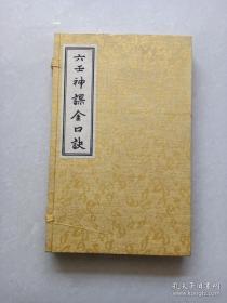 六壬神课金口诀(中国古代珍本易学丛刊 16开线装 全一函三册)