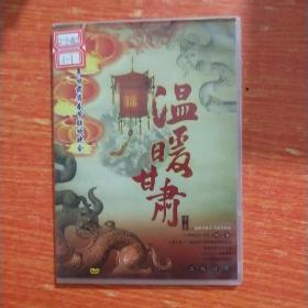 2007年甘肃省春节联欢晚会