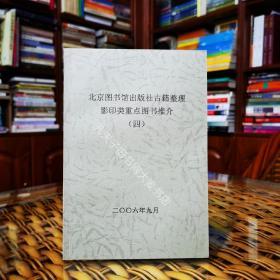 北京图书馆出版社《古籍整理影印类重点图书推介.4》